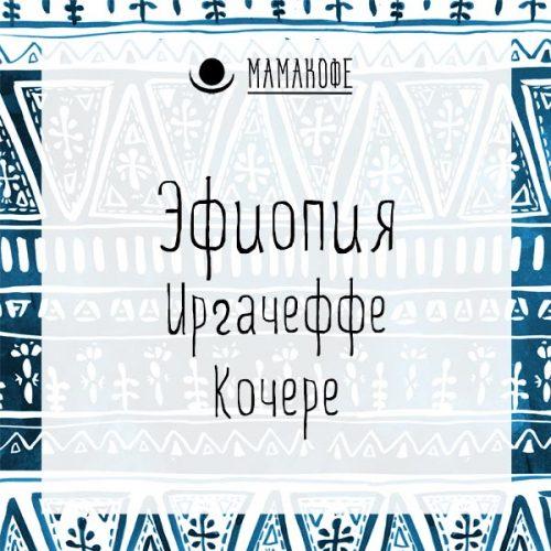 Эфиопи-Иргачеффе-Кочере