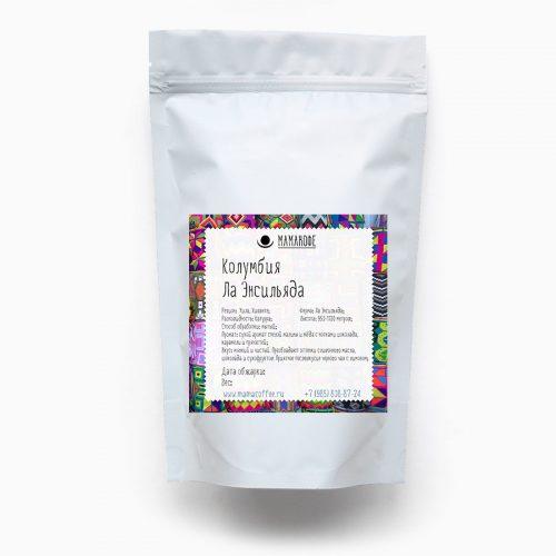 Колумбия Ла Энсилада Фермерский спешиалти кофе купить свежеобжаренный кофе